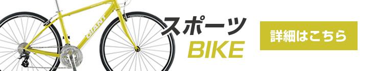 スポーツバイクの詳細へ